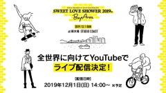 ラブシャ2019、 新木場STUDIO COASTから全編LIVE配信決定