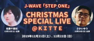 佐藤千亜妃、さかいゆう、J-WAVE公開収録でスペシャル・ライブ開催