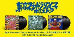 スカパラ、エピック時代のアナログ盤第2弾発売が決定