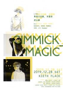 福岡〈GIMMICK-MAGIC〉に村里杏、長谷川白紙、虎太朗が出演