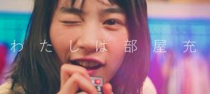 のん、忘れらんねえよ柴田書き下ろしシングル「わたしは部屋充」MV公開