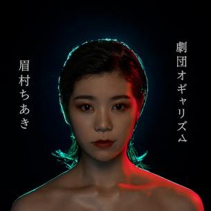 眉村ちあき、新曲「顔面ファラウェイ」のMV公開