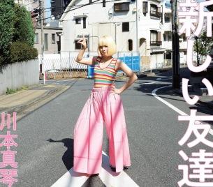 川本真琴、ワンマンライヴ2020「新しい友達」沖縄、大阪、京都、愛知公演決定