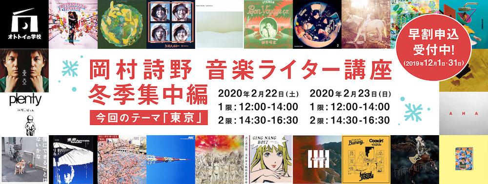 岡村詩野音楽ライター講座 冬季集中編の開催が決定、今回のテーマは「東京」