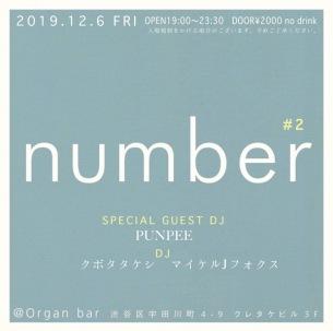 【本日開催】ゲストDJにPUNPEEが出演、クボタタケシが新たに始めたパーティー〈number〉