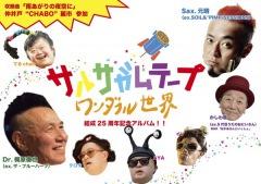 サルサガムテープの新作『ワンダフル世界』に仲井戸麗市、ミッキー吉野が参加