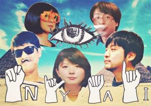 NYAI、1stアナログシングル『Pomason/tape drug』よりMV公開