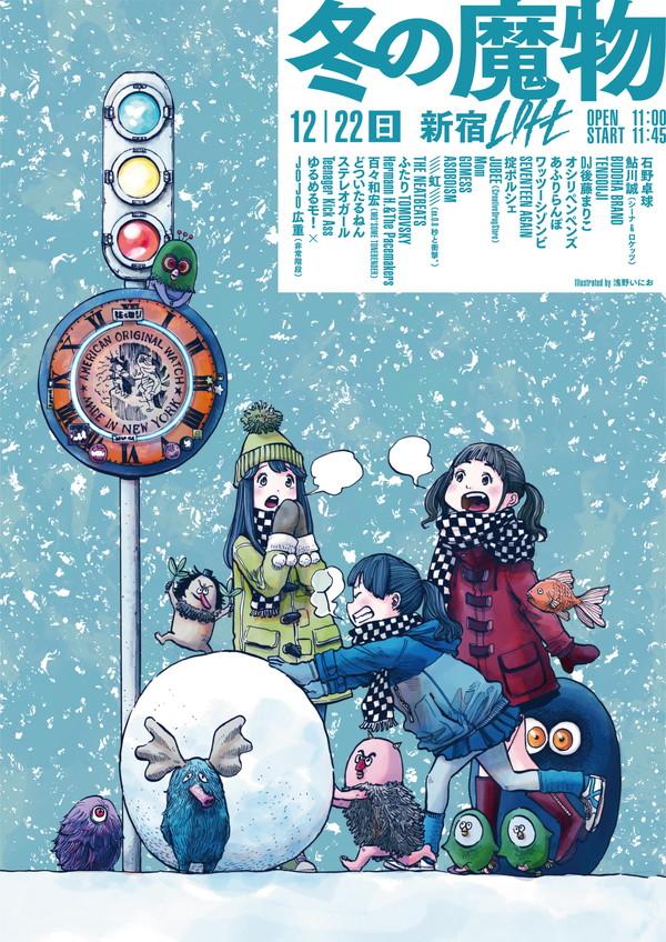 12.22〈冬の魔物〉タイムテーブル発表 ワッツーシゾンビのフロアライヴ、鮎川誠&J.M.コラボ、Mom緊急参戦