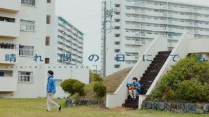 シャムキャッツ菅原慎一、映画主題歌「晴れ間の日にでも」のMVを公開
