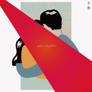 Ghost like girlfriend、新曲「光線」2020/1/15配信決定