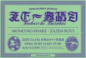 MONO NO AWARE、2020年初企画「天下一舞踏会」でZAZEN BOYSとの2マン決定