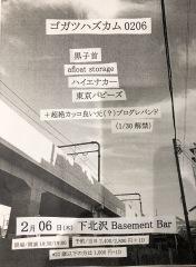 〈ゴガツハズカム0206〉開催決定。出演は、黒子首、afloat storage、ハイエナカー、東京パピーズら
