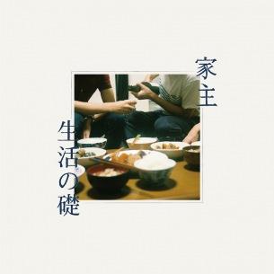 家主、1stアルバム『生活の礎』より台風クラブ・山本啓太が手掛けた「オープンカー」MV公開