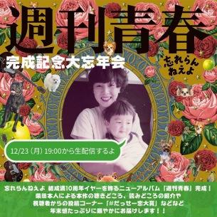 """忘れらんねえよ、ニューアルバム『週刊青春』完成記念""""大忘年会""""の生配信が決定"""