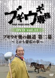 ブギ専DVD第11弾、『ブギウギ奥の細道 第二幕 ~とかち帯広の章~』発売&北海道&銀座にイーン!も決定