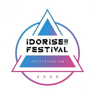 アイドルサーキット〈IDORISE!! FESTIVAL〉第五弾発表に女子流、レディキス、かみやど、なんキニ!ら10組