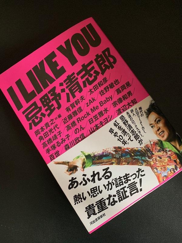 〈語ろう!俺たちのキヨシロー Vol.2 ~勝手にナニサリ後夜祭~〉開催決定 ゲストは大西ユカリ