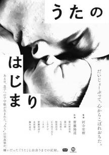 ドキュメンタリー映画『うたのはじまり』に高木正勝、マヒト、青葉市子ら応援コメント