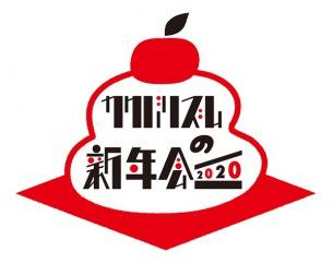 特番「カクバリズムの新年会!2020!」元日23時からニッポン放送にてオンエア