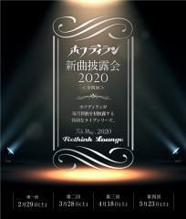 ホフディラン 月1で【新曲披露会2020<全四回>】を開催