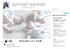 sommeil sommeil、初ワンマン〈がんばれソメソメの会〉5月に開催決定