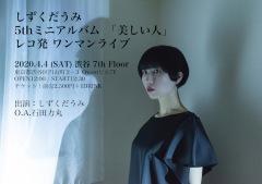 ライヴ活動休止中のしずくだうみ、2020年4月に渋谷7th Floorでワンマン決定