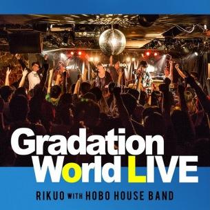 リクオ、ライブ・アルバム『Gradation World Live』CM動画をプレミア公開