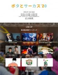 京都野外フェス〈ボタとサーカス 2020〉第一弾ラインナップ7組発表