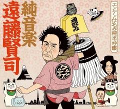 1/15遠藤賢司トリビュートライヴにて特製祝い酒発売