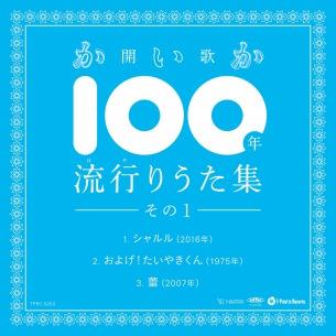 開歌-かいか- 全曲アカペラ [100年流行りうた集 その1]1/11からライヴ会場限定で発売