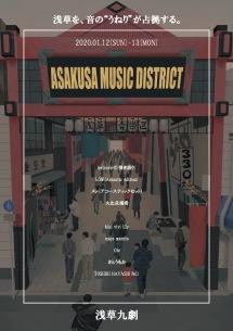 新成人参加無料音楽イベント〈ASAKUSA MUSIC DISTRICT〉今週末開催