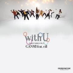 GANMI「with U feat.eill (Prod.PARKGOLF)」リリース