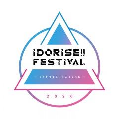 〈IDORISE!! FESTIVAL 2020〉第六弾出演者にゆるめるモ!、虹コン、夢アド他全20組発表