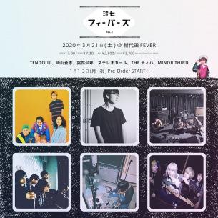 音楽番組『環七フィーバーズNEO』主催イベント第2弾開催決定、TENDOUJI、崎山蒼志、突然少年、ステレオガール等が出演