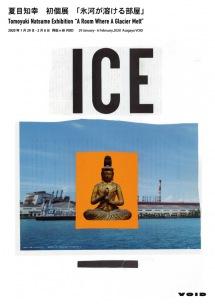 シャムキャッツ夏目、初の個展『氷河が溶ける部屋』を29日より開催