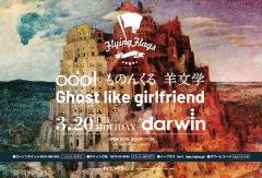 3/20開催〈Flying Flags Vol.7〉に羊文学、Ghost like girlfriend、ものんくる、odolが出演