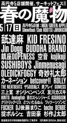 〈春の魔物〉第2弾でFUCKER 、KID FRESINO、OLEDICKFOGGY、奇妙礼太郎、Jin Doggら9組決定