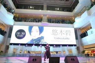 悠木碧がNew SG「Unbreakable」をリリース、発売日に池袋でイベント開催