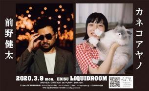 「前野健太/カネコアヤノ」2マンがリキッドルームで3/9開催