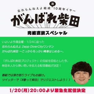 忘れらんねえよ、「がんばれ柴田プロジェクト」完結を目前に熱い思いを緊急生配信