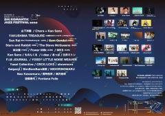 2/22月見ル君想フ主催サーキットフェス〈BIG ROMANTIC JAZZ FESTIVAL 2020〉タイムテーブル公開
