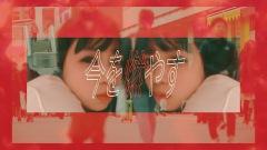 ヨネコ、新曲「今を燃やす」MV公開&配信リリース