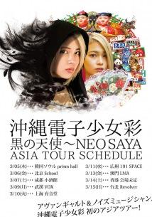 沖縄電子少女彩、3月に2週間に渡るアジア・ツアーを開催&ツアーに向けたアルバム制作へのクラウドファンディングも