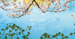 本と音楽のちいさなフェス〈Lotus music & book cafe'20〉上野野音で開催決定