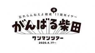 忘れらんねえよ、全国9ヶ所を回る〈がんばる柴田ワンマンツアー〉開催決定