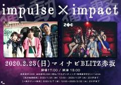 〈impulse × impact〉に神聖かまってちゃん、ZOC出演決定