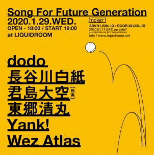 LIQUIDROOM & BOY presents〈Song For Future Generation〉タイムテーブル公開