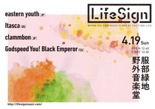 〈LifeSign 2020〉最終出演者にeastern youthが決定