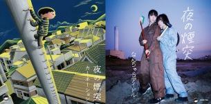 なんちゃらアイドルとカーネーションのスプリット・シングル「夜の煙突」1/29発売