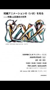 「短編アニメーションの〈いま〉を知る」アニメーション作家・山田遼志 特集上映開催